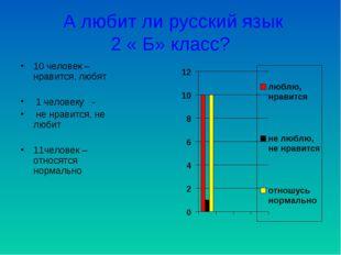 А любит ли русский язык 2 « Б» класс? 10 человек –нравится, любят 1 человеку