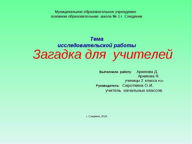 Муниципальное образовательное учреждение основная образовательная школа № 1 г...
