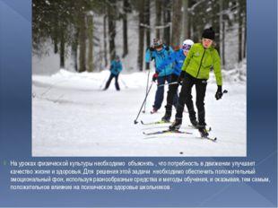 На уроках физической культуры необходимо объяснять , что потребность в движе
