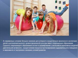 В современных условиях большое значение для успешного осуществления физическ