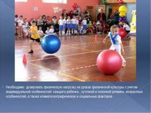 Необходимо дозировать физическую нагрузку на уроках физической культуры с уч