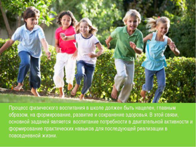 Процесс физического воспитания в школе должен быть нацелен, главным образом,...