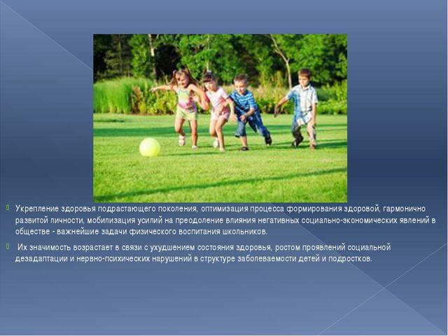 Укрепление здоровья подрастающего поколения, оптимизация процесса формирован...