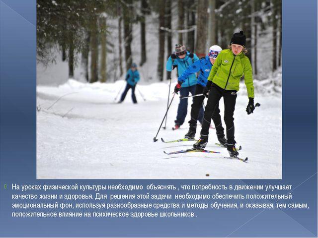 На уроках физической культуры необходимо объяснять , что потребность в движе...