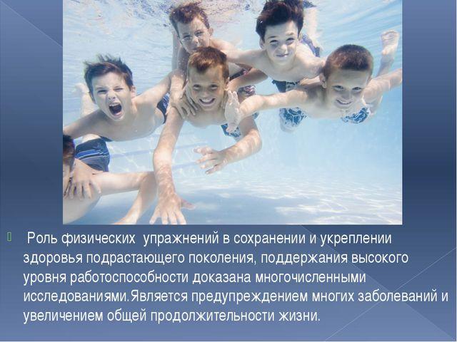 Роль физических упражнений в сохранении и укреплении здоровья подрастающего...