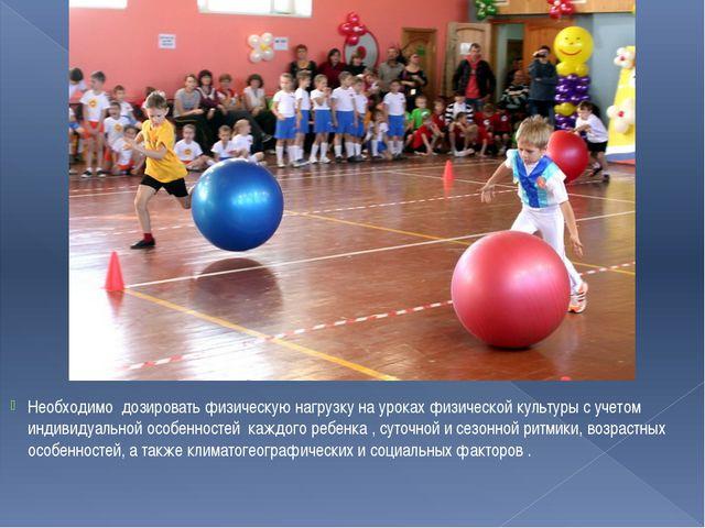 Необходимо дозировать физическую нагрузку на уроках физической культуры с уч...
