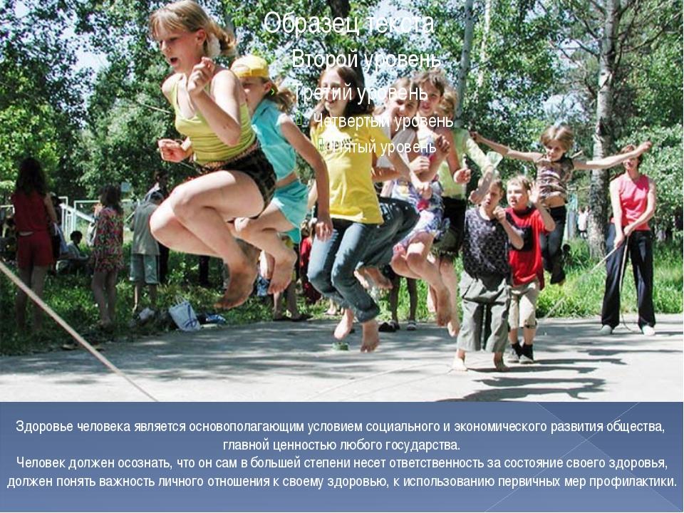 Здоровье человека является основополагающим условием социального и экономиче...