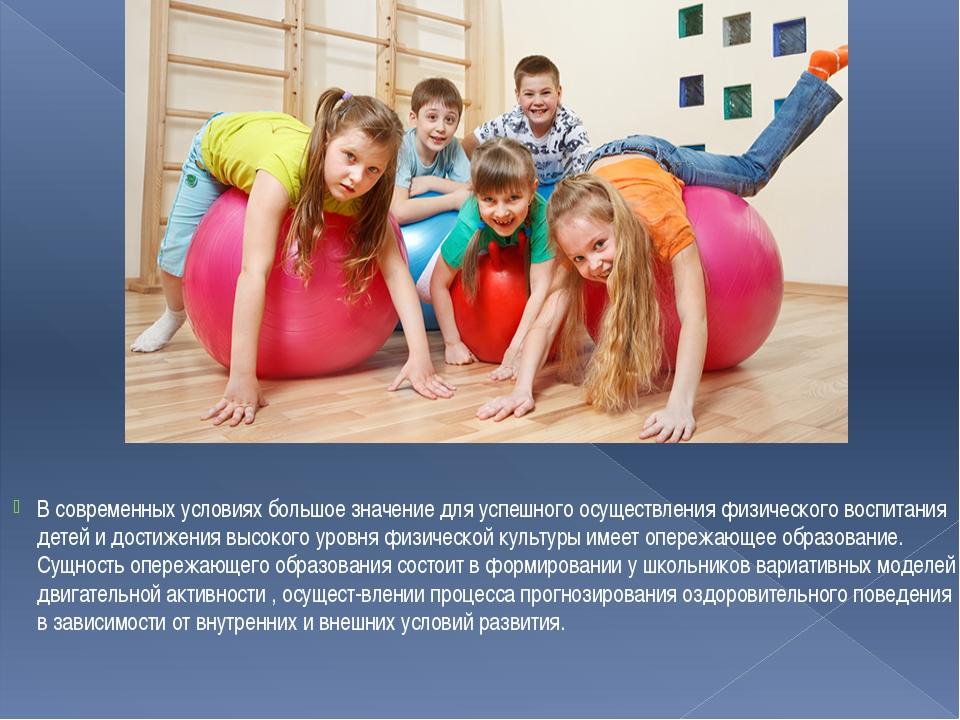 В современных условиях большое значение для успешного осуществления физическ...
