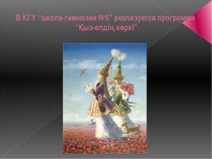 """В КГУ """"школа-гимназия №5"""" реализуется программа """"Қыз-елдің көркі"""""""