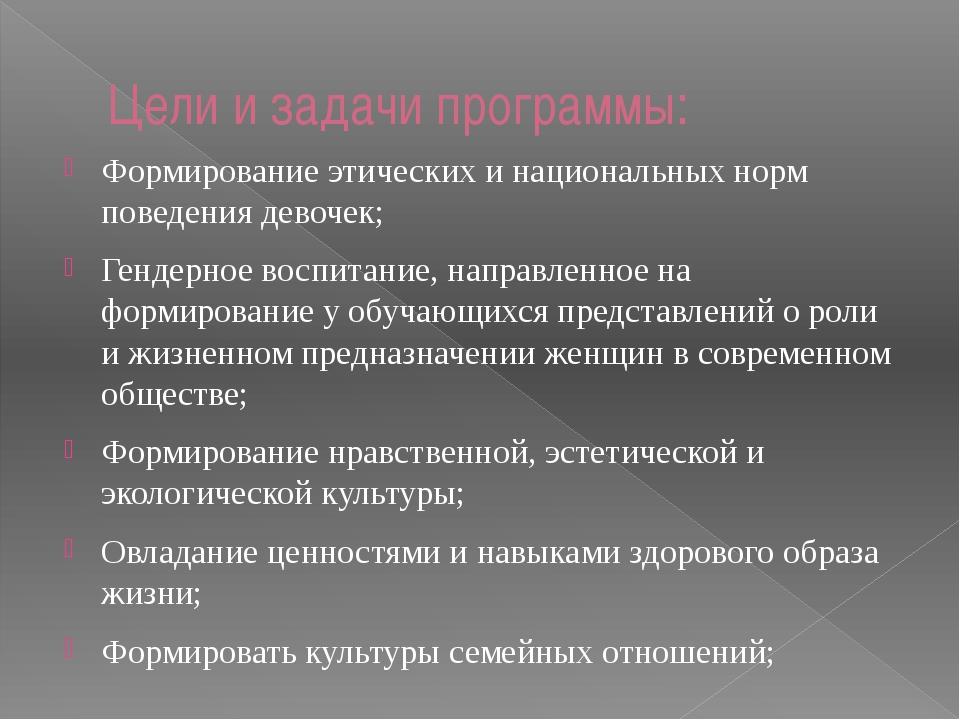 Цели и задачи программы: Формирование этических и национальных норм поведения...