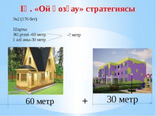 60 метр 30 метр + №2 (176 бет) Шарты: Жүргені -60 метр Қалғаны-30 метр -? мет
