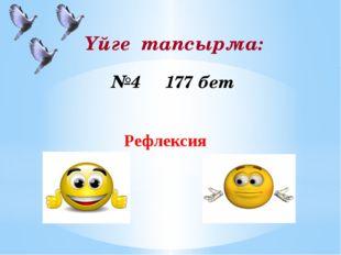 Үйге тапсырма: №4 177 бет Рефлексия