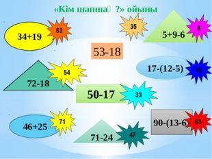 50-17 90-(13-6) 34+19 17-(12-5) 46+25 5+9-6 72-18 71-24     47 33 54 71 5