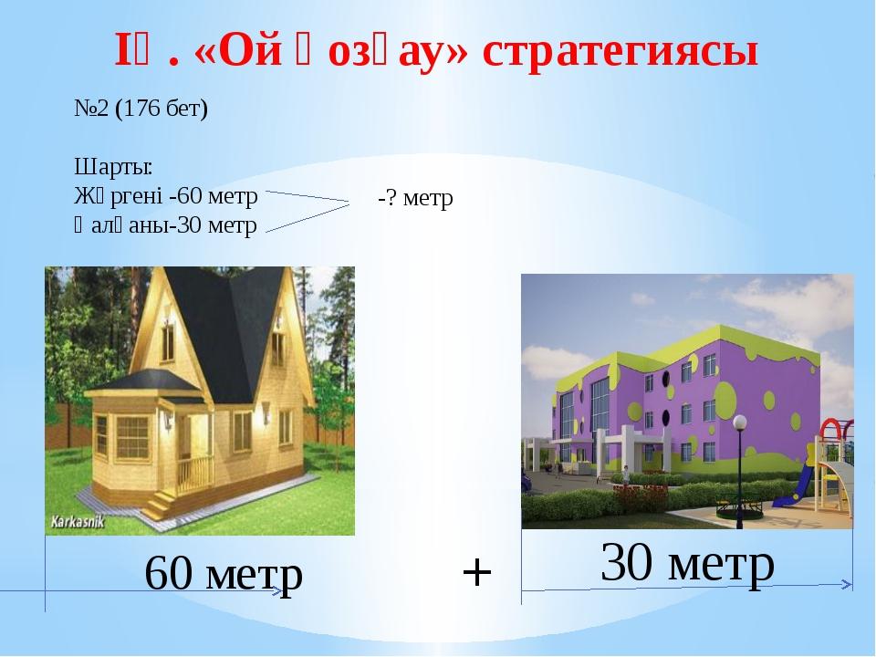 60 метр 30 метр + №2 (176 бет) Шарты: Жүргені -60 метр Қалғаны-30 метр -? мет...