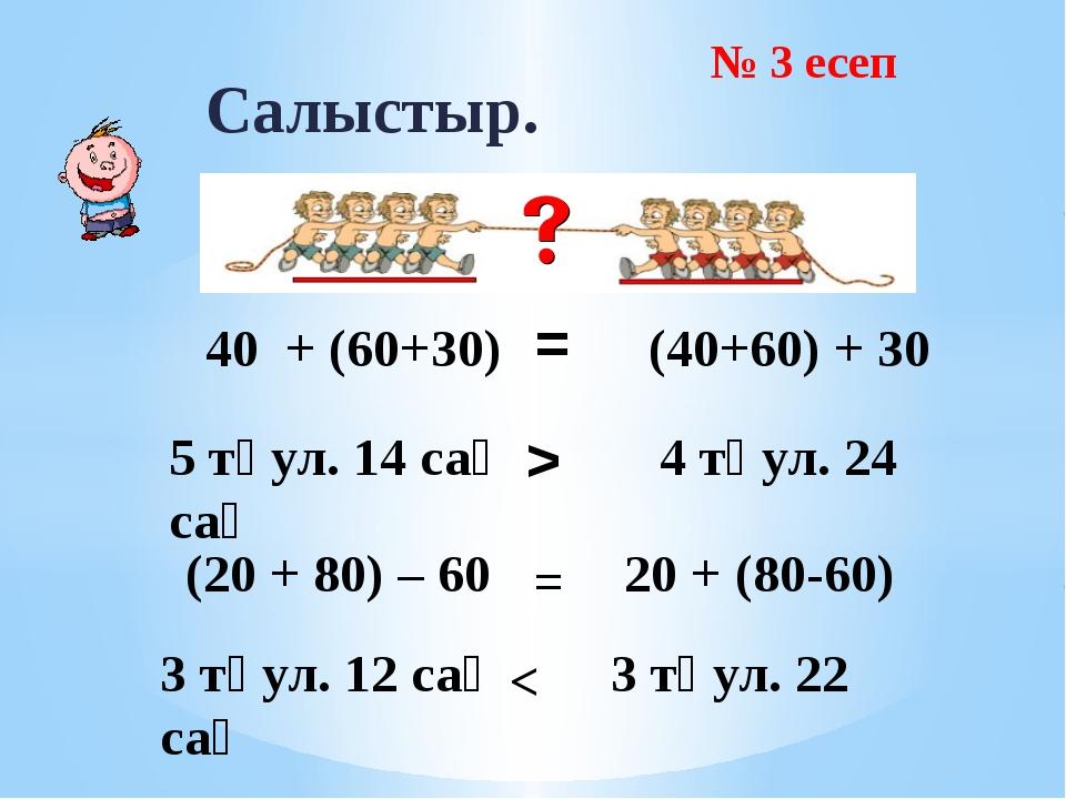 > Салыстыр. = 40 + (60+30) (40+60) + 30 5 тәул. 14 сағ 4 тәул. 24 сағ (20 + 8...