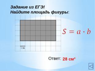 Задание из ЕГЭ! Найдите площадь фигуры: Ответ: 28 см²