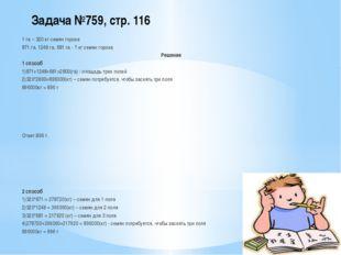 Задача №759, стр. 116 1 га – 320 кг семян гороха 871 га, 1248 га, 681 га - ?