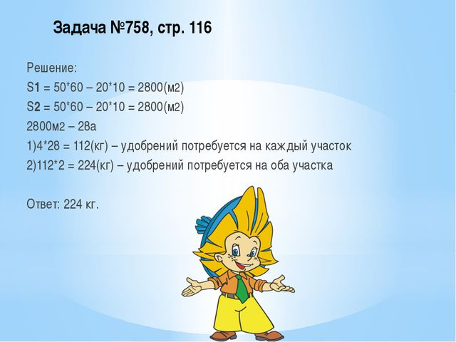 Задача №758, стр. 116 Решение: S1 = 50*60 – 20*10 = 2800(м2) S2 = 50*60 – 20*...