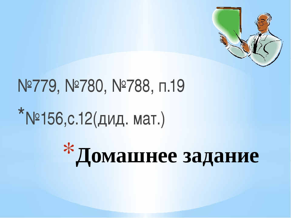 Домашнее задание №779, №780, №788, п.19 *№156,с.12(дид. мат.)