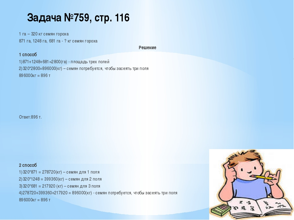 Задача №759, стр. 116 1 га – 320 кг семян гороха 871 га, 1248 га, 681 га - ?...