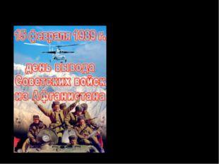 Уходили парни из Афгана… Уходили парни из Афгана Через перевалы и Саланг… Ухо