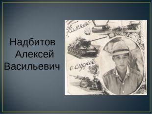 Надбитов Алексей Васильевич