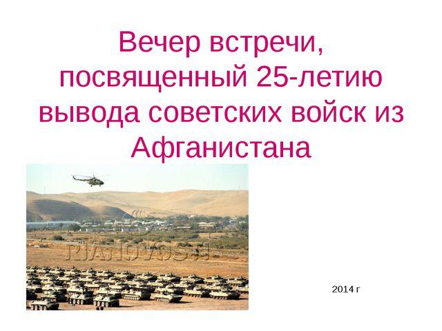 Вечер встречи, посвященный 25-летию вывода советских войск из Афганистана 201...
