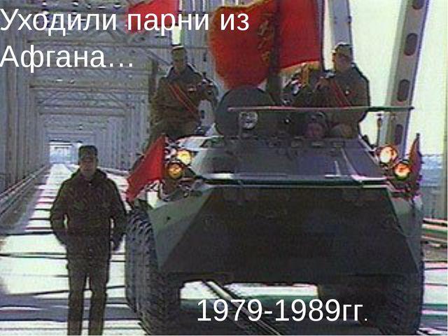 Уходили парни из Афгана… 1979-1989гг.