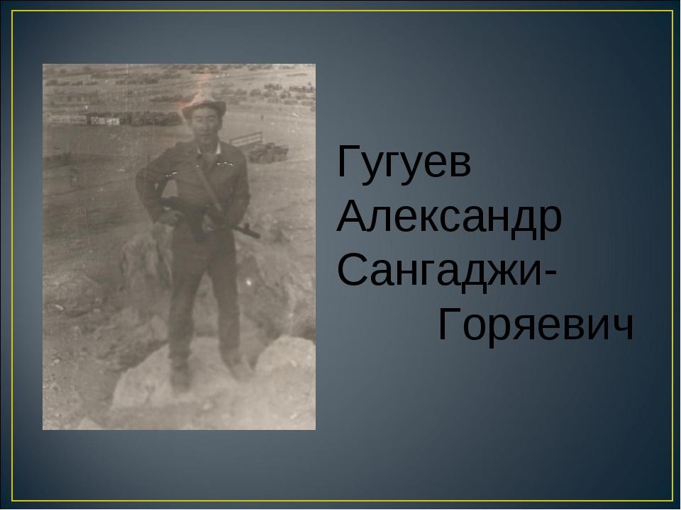 Гугуев Александр Сангаджи- Горяевич