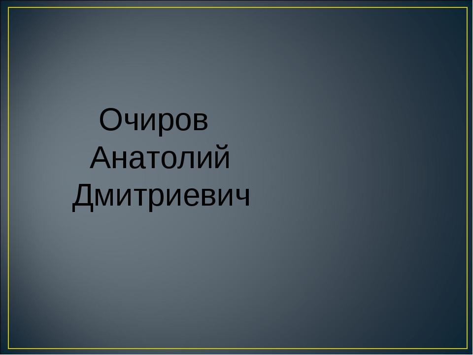 Очиров Анатолий Дмитриевич