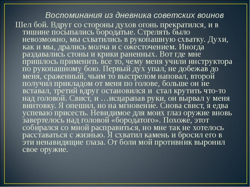 Воспоминания из дневника советских воинов Шел бой. Вдруг со стороны духов ог...