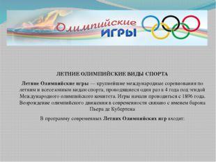 ЛЕТНИЕ ОЛИМПИЙСКИЕ ВИДЫ СПОРТА Летние Олимпийские игры— крупнейшие междунар