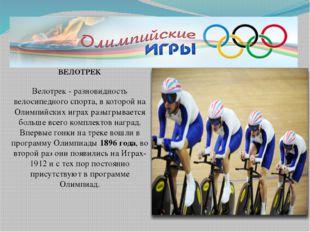 ВЕЛОТРЕК Велотрек - разновидность велосипедного спорта, в которой на Олимпий