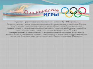 Соревнованиясреди женщинвпервые были включены в программу Игр в1988 году