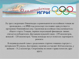 На трех следующих Олимпиадах соревнования по шоссейным гонкам не проводились