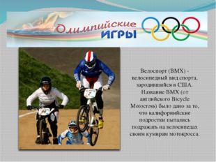 Велоспорт (BMX) - велосипедный вид спорта, зародившийся в США. Название BMX