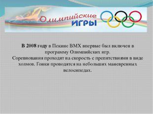В 2008 годув Пекине BMX впервые был включен в программу Олимпийских игр. Со