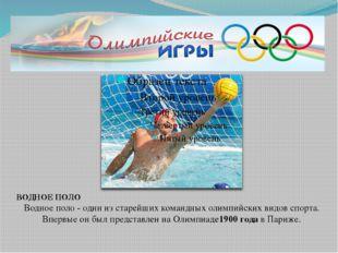 ВОДНОЕ ПОЛО Водное поло - один из старейших командных олимпийских видов спор