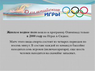 Женское водное половошло в программу Олимпиад только в 2000 годуна Играх в