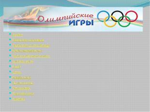 Гандбол Гимнастика спортивная Гимнастика художественная Гребля академичес