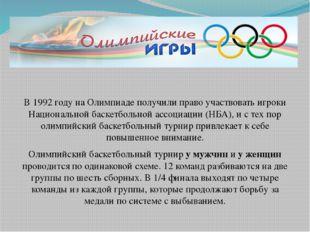 В 1992 году на Олимпиаде получили право участвовать игроки Национальной баск