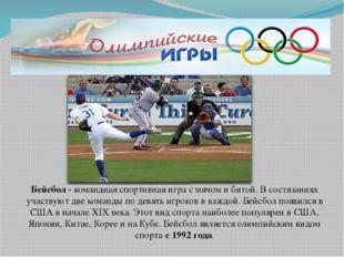 СКЕЛЕТОН Бейсбол -командная спортивная игра с мячом и битой. В состязаниях
