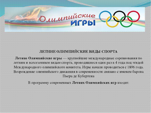 ЛЕТНИЕ ОЛИМПИЙСКИЕ ВИДЫ СПОРТА Летние Олимпийские игры— крупнейшие междунар...
