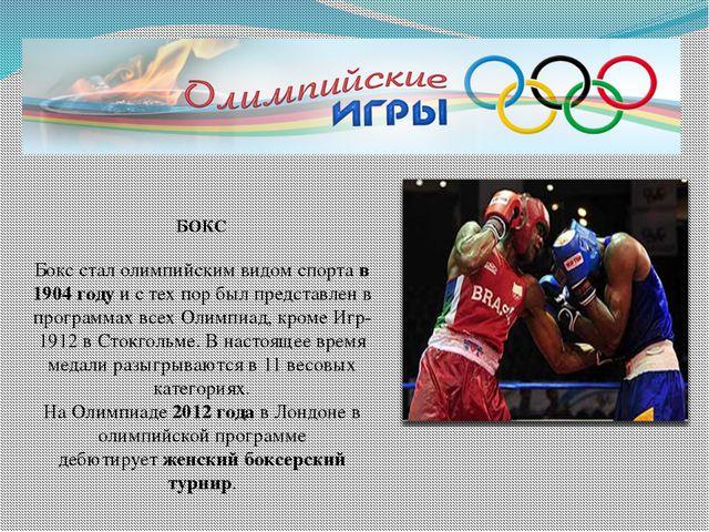 БОКС Бокс стал олимпийским видом спортав 1904 годуи с тех пор был представ...