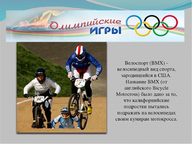 Велоспорт (BMX) - велосипедный вид спорта, зародившийся в США. Название BMX...