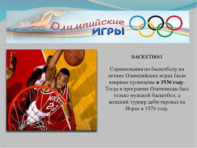 БАСКЕТБОЛ Соревнования по баскетболу на летних Олимпийских играх были впервы...