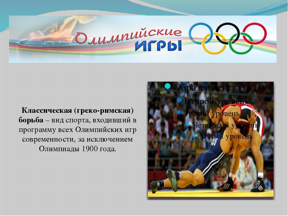 Классическая (греко-римская) борьба– вид спорта, входивший в программу всех...