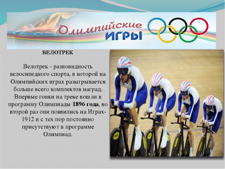 ВЕЛОТРЕК Велотрек - разновидность велосипедного спорта, в которой на Олимпий...