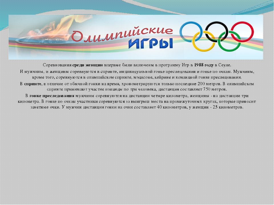 Соревнованиясреди женщинвпервые были включены в программу Игр в1988 году...