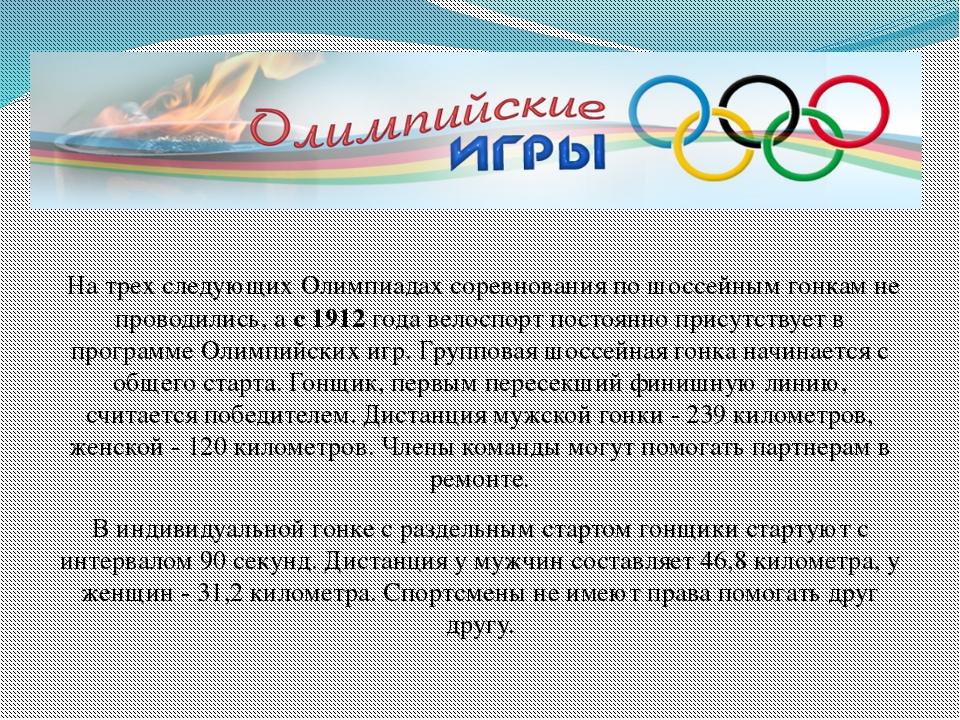 На трех следующих Олимпиадах соревнования по шоссейным гонкам не проводились...